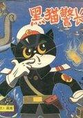 黑猫警长 海报