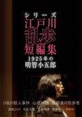江户川乱步短篇集:1925年的明智小五郎  海报