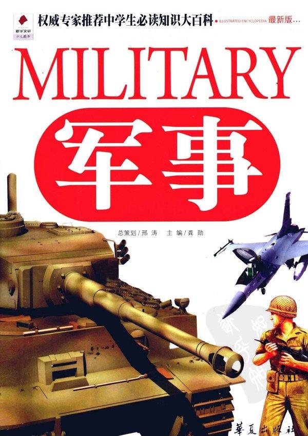 《军事(最新版)》PDF图书免费下载