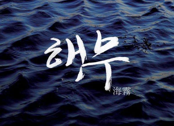 海的黑板報水粉畫