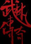 武林传奇 海报