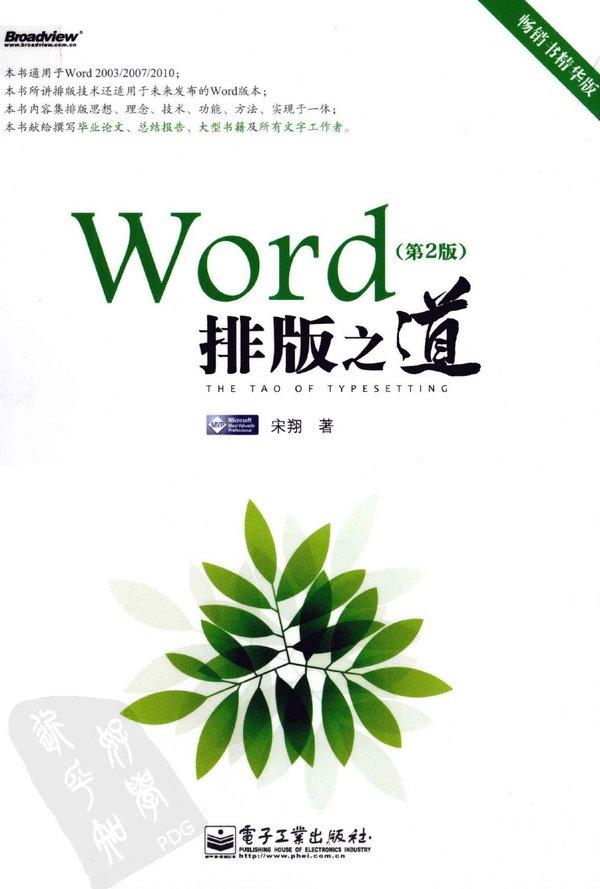 《Word排版之道(第2版)》[PDF]扫描版