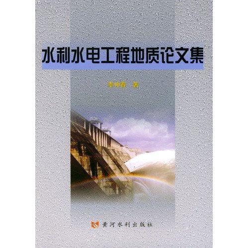 《水利水电工程地质论文集》影印
