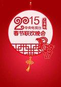 2015年央视春节联欢晚会 海报