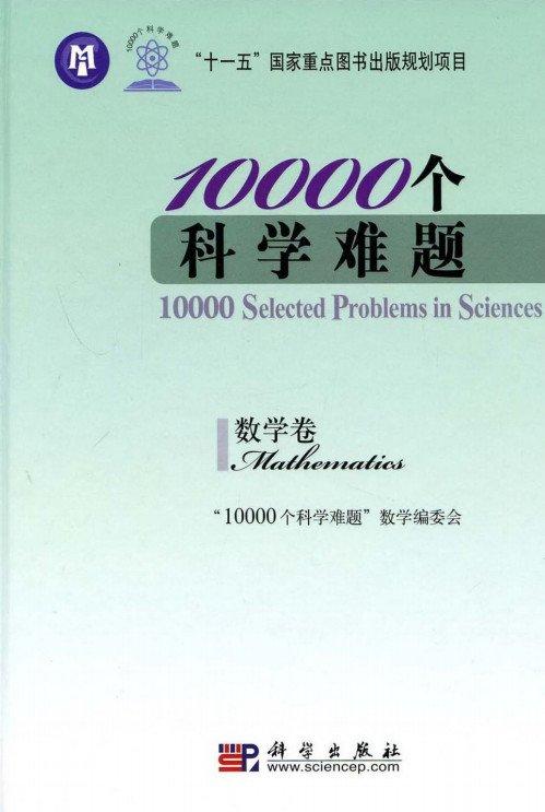 《10000个科学难题·数学卷》PDF图书免费下载