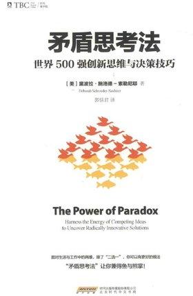 《矛盾思考法 : 世界500强创新思维与决策技巧 》扫描版[PDF]