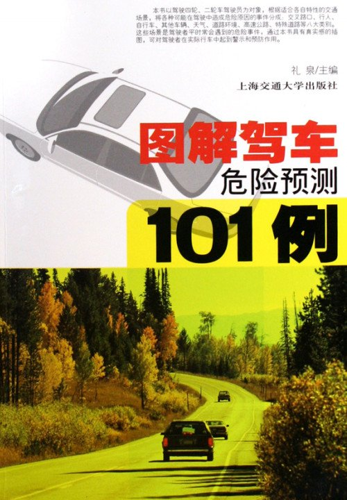 《图解驾车危险预测101例》[PDF]彩图版