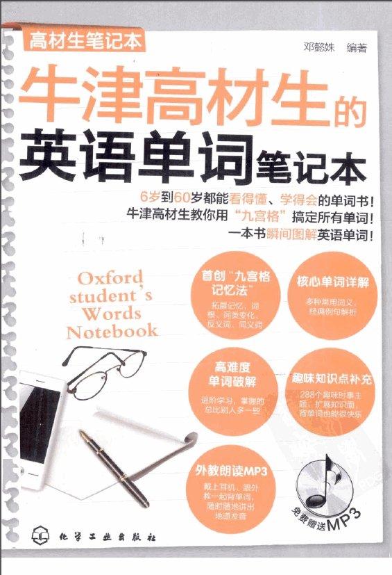 《牛津高材生的英语单词笔记本》[PDF]扫描版