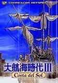 大航海时代3 海报