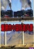 NHK:魅惑的中国铁道风景