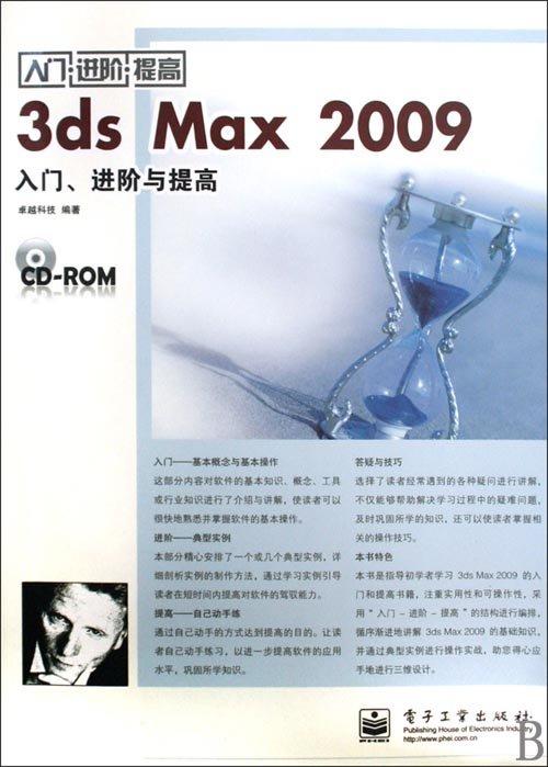 3Ds Max 2009 Русификатор