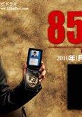 853刑事~加茂伸之介 海报
