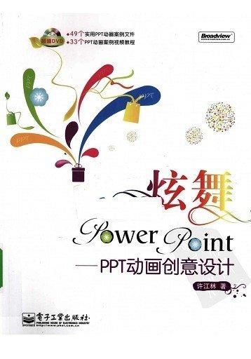 《炫舞PowerPoint:PPT动画创意设计》全彩版[PDF]