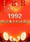1992年中央电视台春节联欢晚会 海报