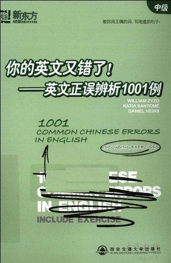 《你的英文又错了·英文正误辨析1001例(中级)》[PDF]扫描版