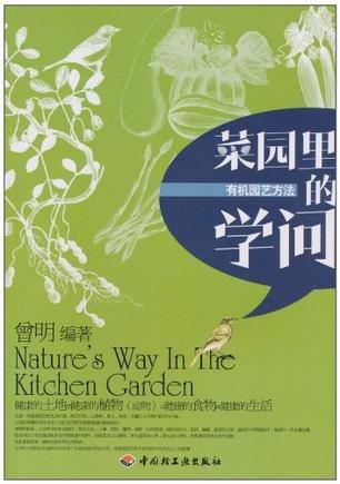 《菜园里的学问》[PDF]扫描版
