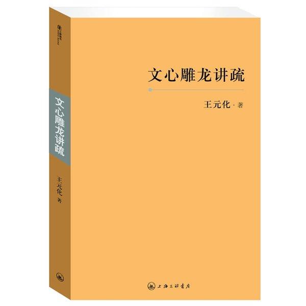 《文心雕龙讲疏》扫描版[PDF]