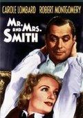 史密斯夫妇 海报