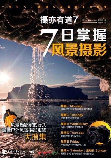 《摄亦有道7·7日掌握风景摄影》[PDF]全彩版