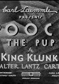 King Klunk 海报