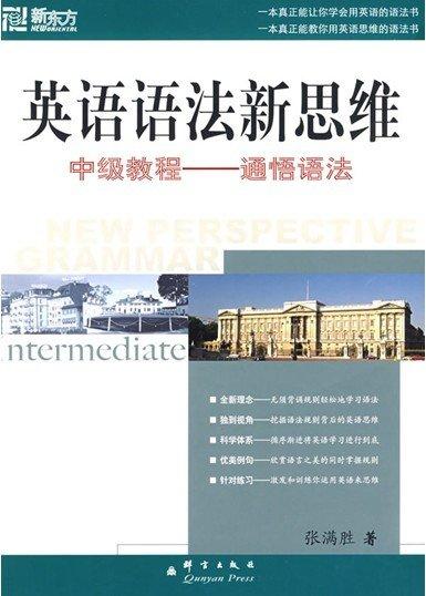 《英语语法新思维中级教程》[PDF]扫描版