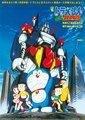 哆啦A梦:大雄与铁人兵团