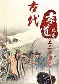 中国古代孝道故事 海报