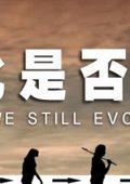 BBC:进化是否停止 海报