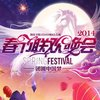 2014湖南卫视春节联欢晚会