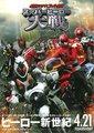 假面骑士×超级战队:超级英雄大战