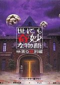 世界奇妙物语 电影特别篇 海报