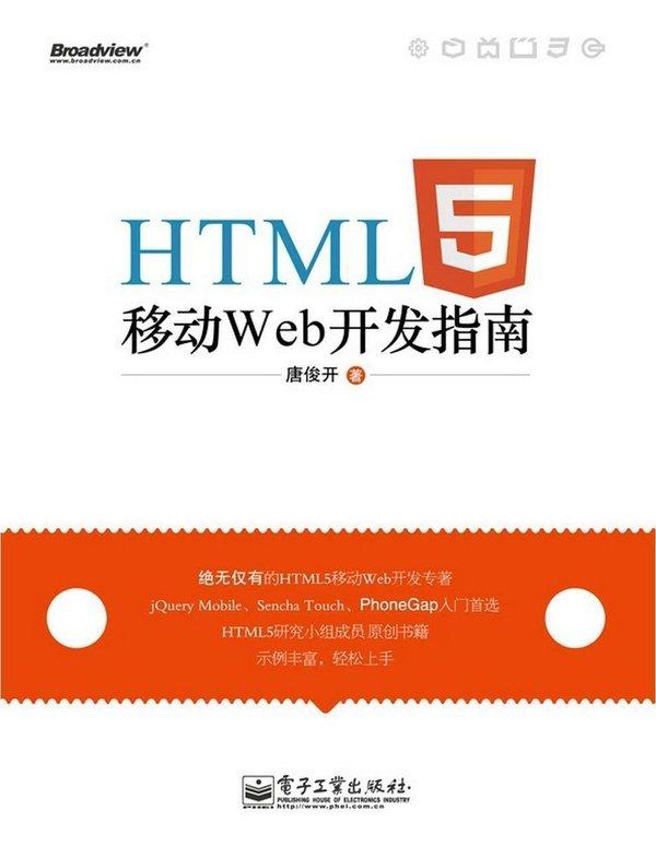 《HTML5移动Web开发指南》PDF图书免费下载