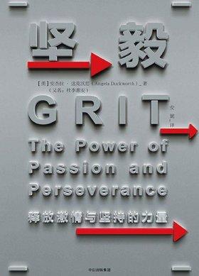 《坚毅:释放激情与坚持的力量》扫描版[PDF]