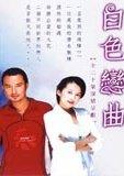 白色恋曲 海报