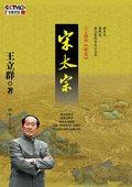 百家讲坛:宋太宗 第二部 海报