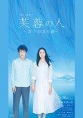 芙蓉之人 富士山顶的妻子 海报