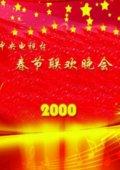 2000年中央电视台春节联欢晚会 海报