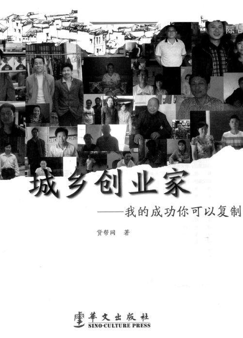 《城乡创业家——我的成功你可以复制 》扫描版[PDF]