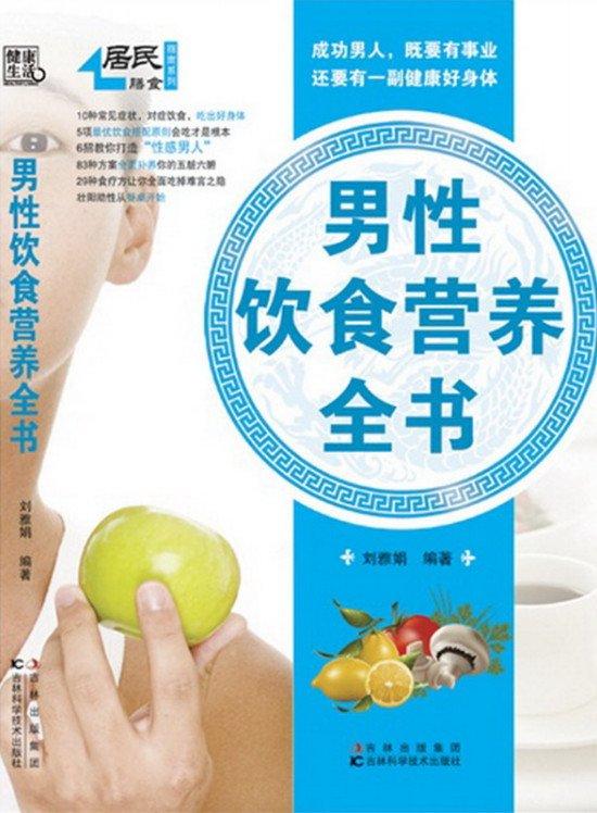 《男性饮食营养全书》[PDF]扫描版