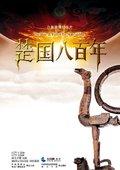 楚国八百年 海报