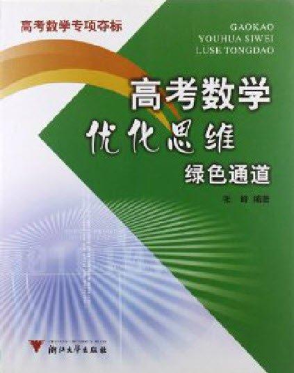 《高考数学-优化思维绿色通道》扫描版[PDF]