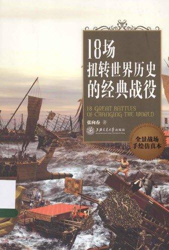 《18场扭转世界历史的经典战役》[PDF]彩色扫描版