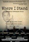 Where I Stand: The Hank Greenspun Story 海报