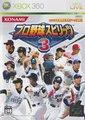 职业棒球之魂3