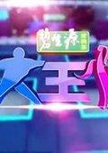 大王小王 海报