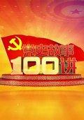 百家讲坛:党史故事 海报
