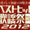 BEST HITS!歌谣祭