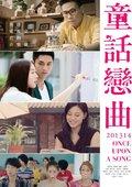童话恋曲201314 海报