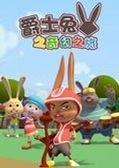 爵士兔之奇幻之旅 海报