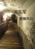 关东军要塞风云 海报